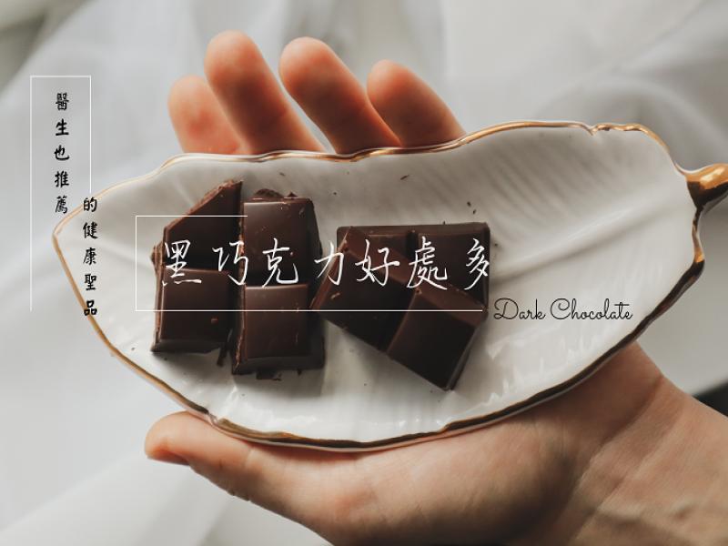 黑巧克力竟然是減肥幫手?必知的7大黑巧克力功效!