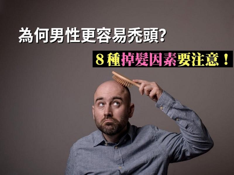 為何男性更容易禿頭!?這8種掉髮因素要注意