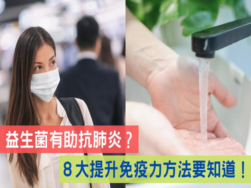 益生菌有助抗肺炎?8大提升免疫力方法要知道!