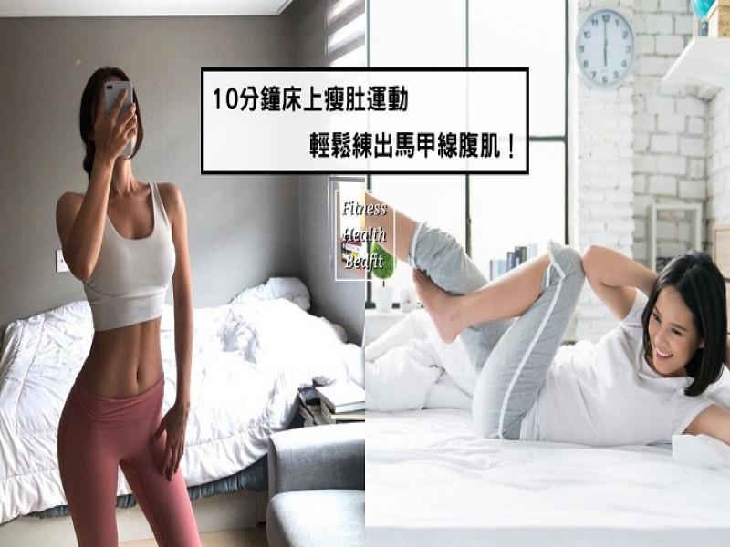 10分鐘床上瘦肚運動,輕鬆練出馬甲線腹肌!