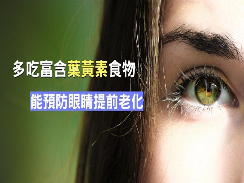 多吃富含葉黃素食物,能預防眼睛提前老化!