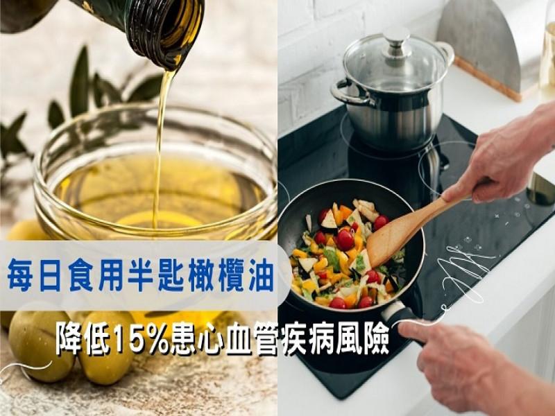 每日食用半匙橄欖油,降低15%患心血管疾病風險!