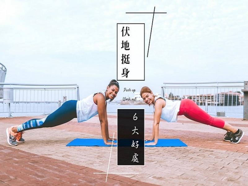 伏地挺身不只鍛鍊全身肌肉,還有6大好處!