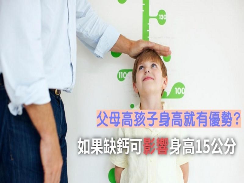 父母高孩子身高有優勢?如果缺鈣可影響身高15公分!