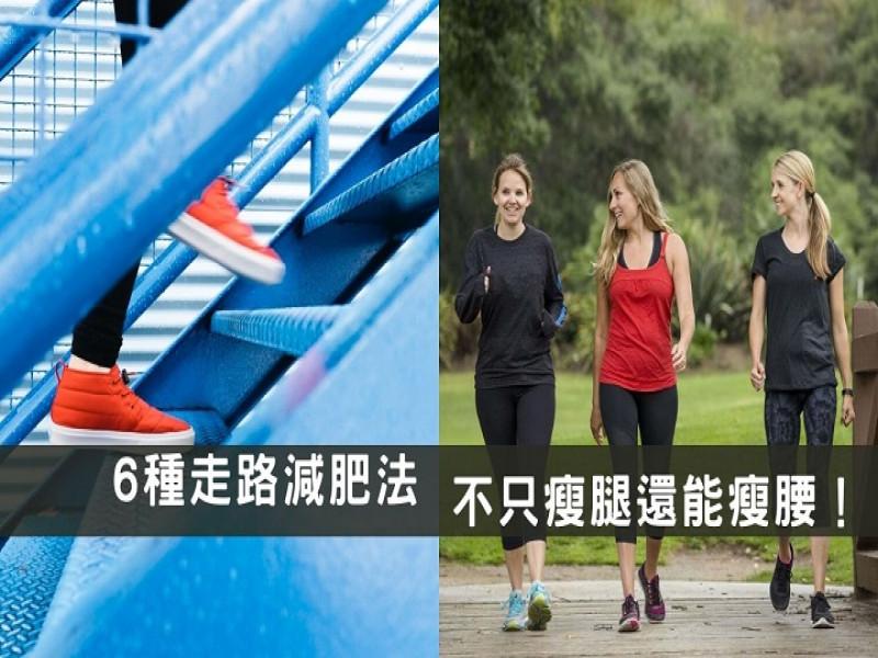 6種走路減肥法,不只瘦腿還能瘦腰!