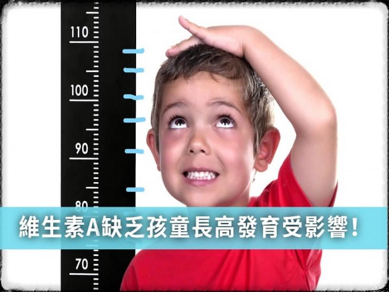 維生素A缺乏孩會讓童長高發育受影響!