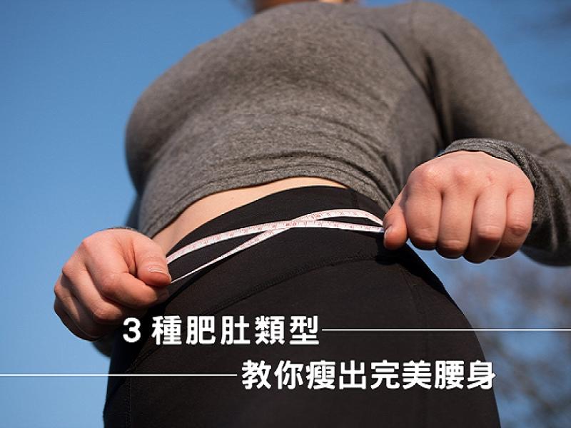 3種肥肚類型,教你瘦出完美腰身!