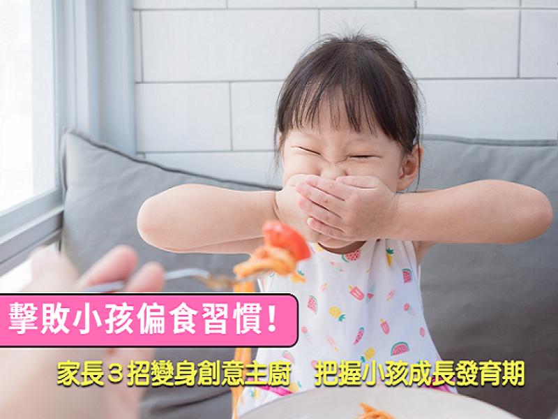擊敗小孩偏食習慣!家長3招變身創意主廚,把握小孩成長期發育