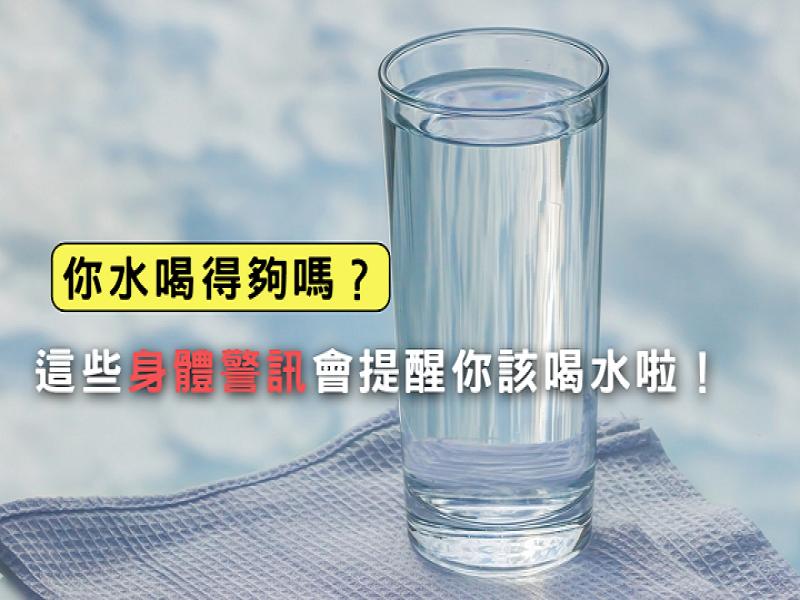 你水喝得夠嗎?這些身體警訊會提醒你該喝水啦!
