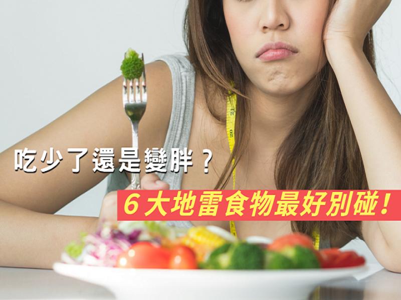 少吃了還是變胖?6大地雷食物最好別碰!