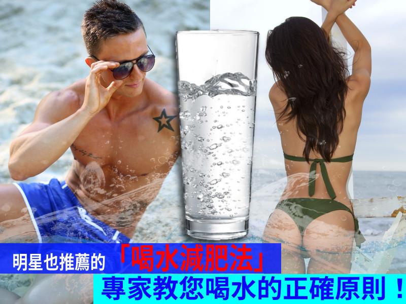 明星也推薦的「喝水減肥法」~讓專家教您喝水的正確原則!