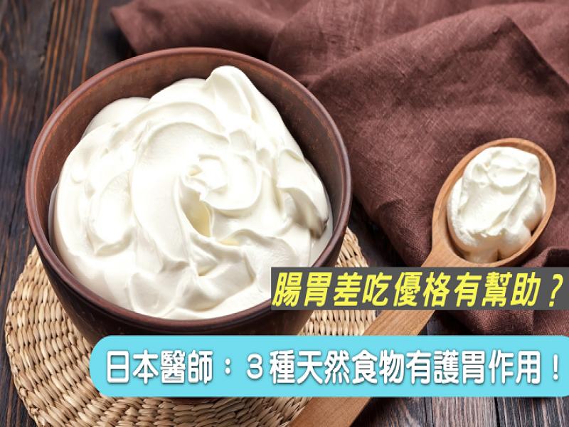 腸胃差吃優格能改善?日本醫師:3種天然食物有護胃作用!
