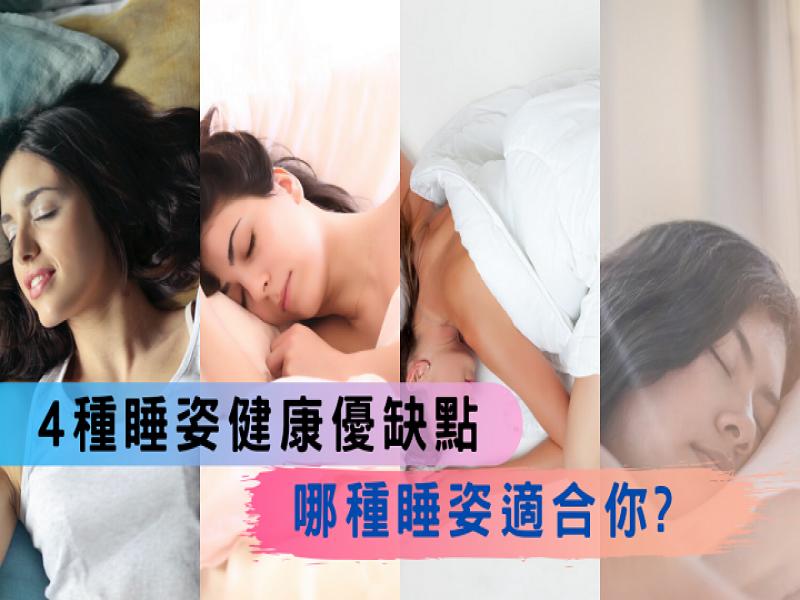 4種睡姿健康優缺點,哪種睡姿最適合你?