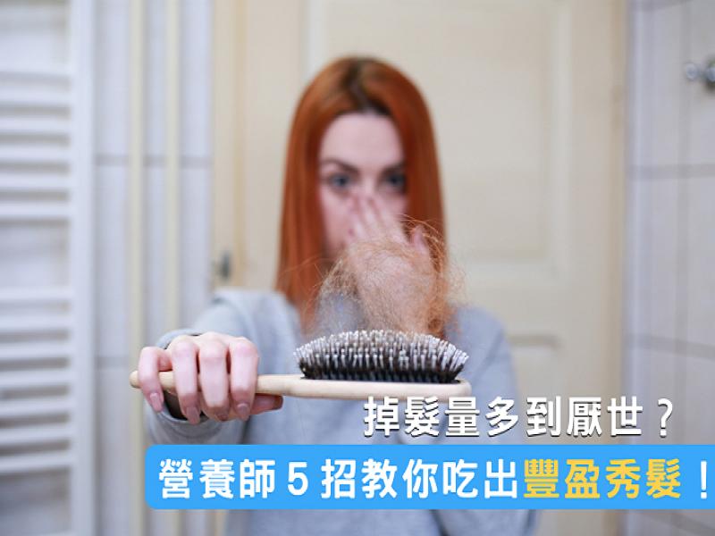 掉髮量多到厭世?營養師5招教你吃出豐盈秀髮!