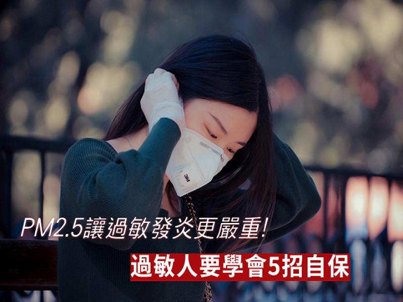 過敏發炎PM2.5是幫兇!過敏人要學會5招自保~