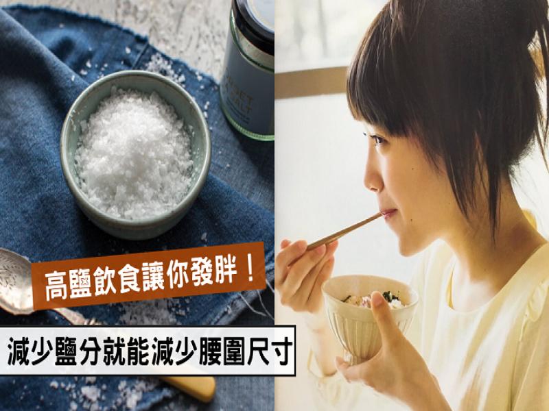高鹽分飲食竟會發胖!減少鹽分就能減少腰圍尺寸