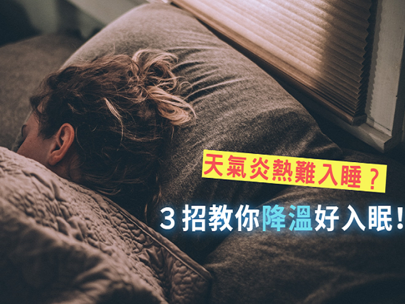 天氣炎熱難入睡?3招教你降溫好入眠!