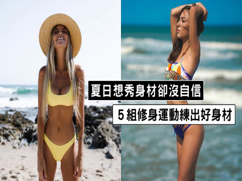 夏日想秀身材沒自信?5組修身運動練出好身材!