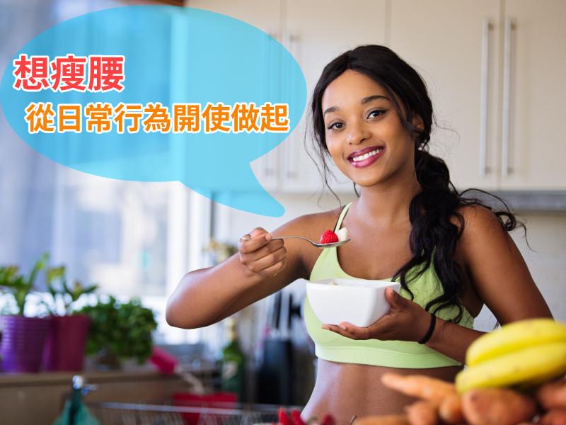 想瘦腰,這8個日常行為不可忽略!