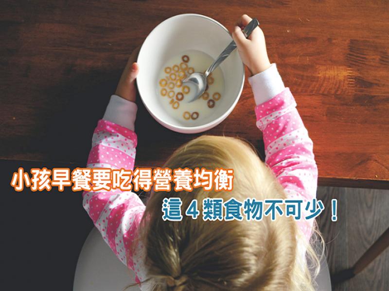 小孩早餐要吃得營養均衡,這4類食物不可少!