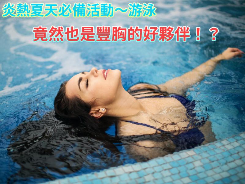 炎熱天氣最熱門的運動~游泳!原來也能幫助胸部upup!?