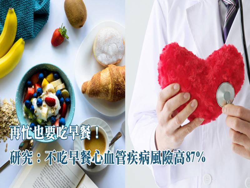 再忙也要吃早餐!研究:不吃早餐心血管疾病風險高87%
