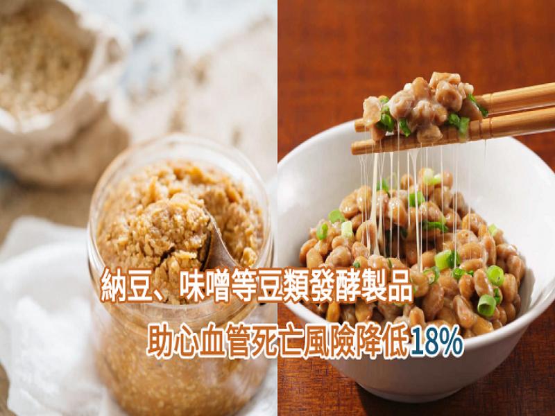 納豆、味噌等豆類發酵製品,助心血管死亡風險降低18%!