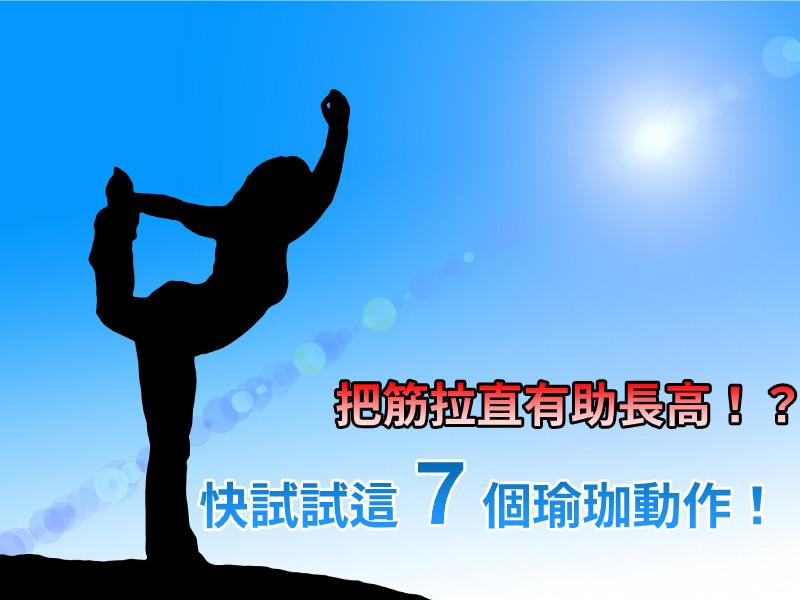 把筋拉開有助身高拉高!?可以試試這7個幫助拉伸的瑜珈動作~