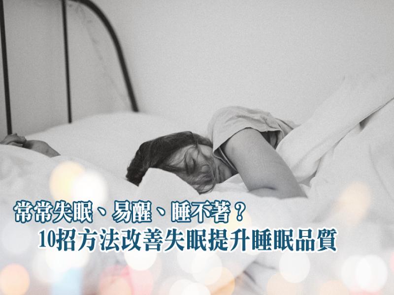 常常失眠、易醒、睡不著?10招方法改善失眠提升睡眠品質!
