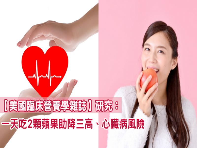 【美國臨床營養學雜誌】研究指出:一天吃2顆蘋果助降三高、心臟病風險!