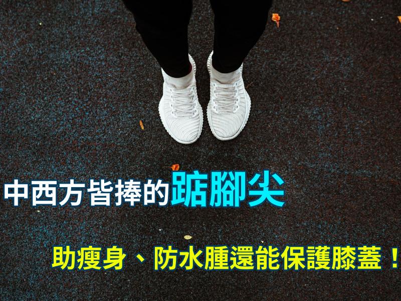 中西皆捧的「踮腳尖」,助瘦身、防水腫還能顧關節!
