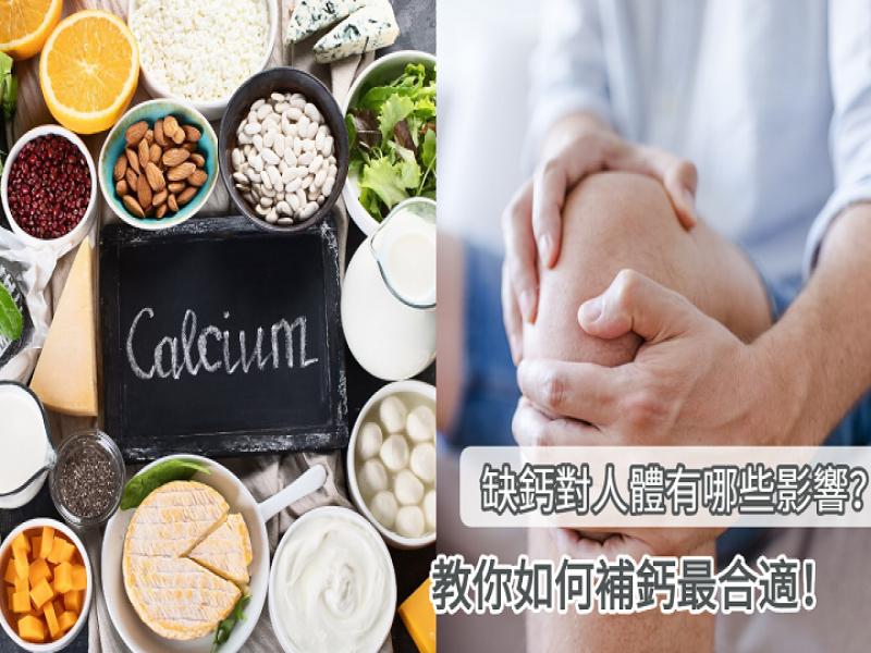 缺鈣對人體有哪些影響?教你如何補鈣最合適!