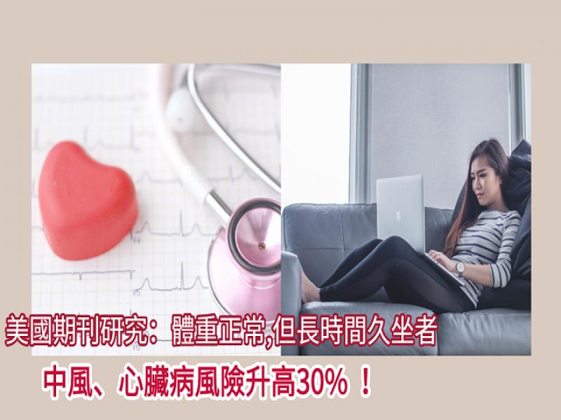 美國期刊研究:體重正常,但長時間久坐者,中風、心臟病風險提高30%!