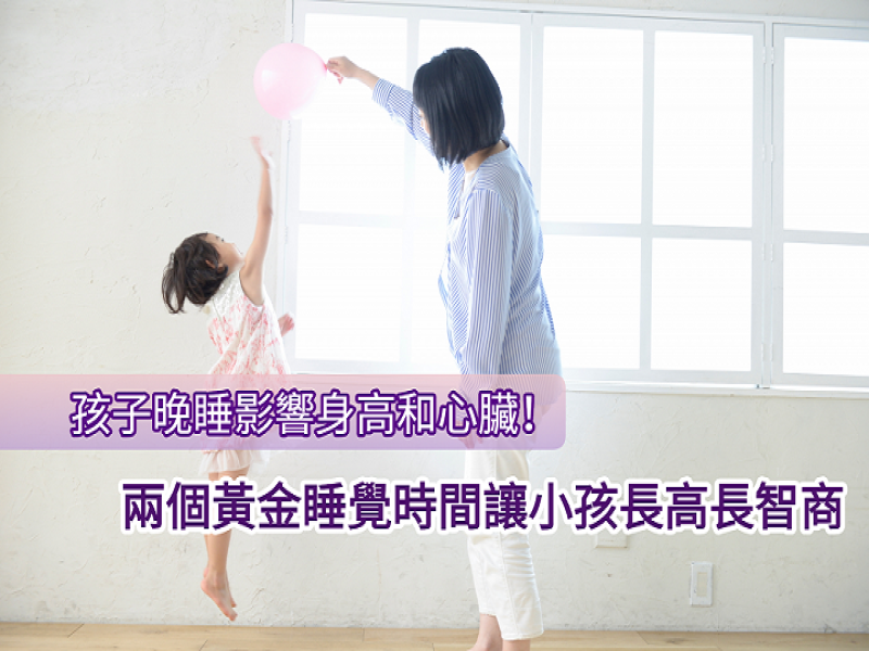 孩子太晚睡會影響身高和心臟!兩個黃金睡眠時間讓小孩長高又長智商!