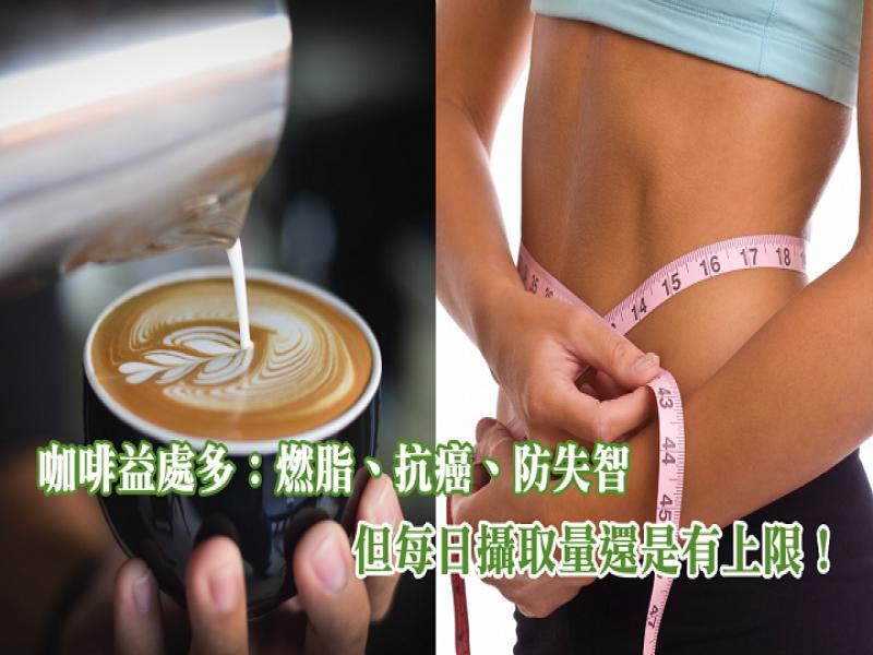 咖啡益處多:燃脂、抗癌、防失智,但每日攝取量還是有上限!