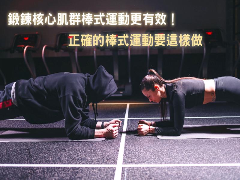 鍛鍊核心肌群棒式運動更有效!正確棒式運動要這麼做