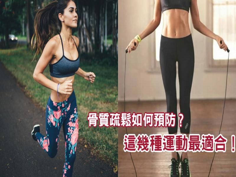 骨質疏鬆如何預防?這幾種運動最適合!