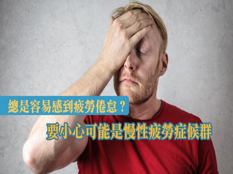 總是容易感到疲勞倦怠?要小心可能是慢性疲勞症候群!