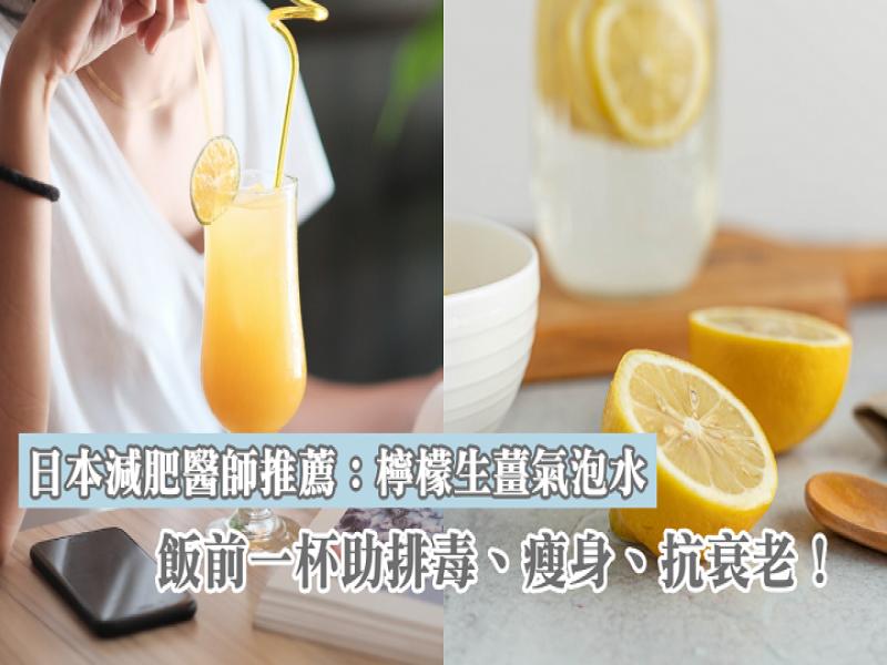 日本減肥醫師推薦:檸檬生薑氣泡水,飯前一杯助排毒、瘦身、抗衰老!