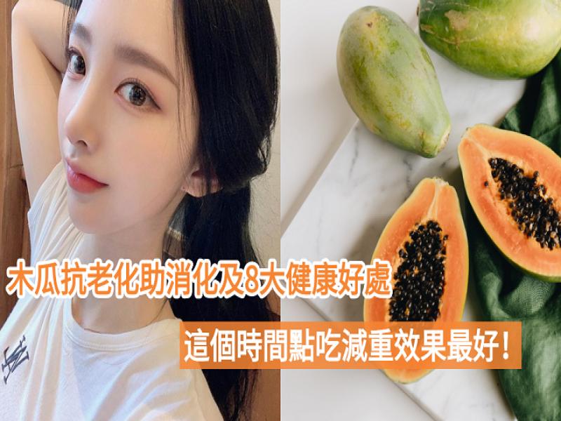 木瓜抗老化助消化及8大健康好處!這個時間點吃減重效果最好!