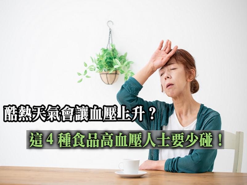酷熱天氣會讓血壓上升?這4種食品高血壓人士要少碰!