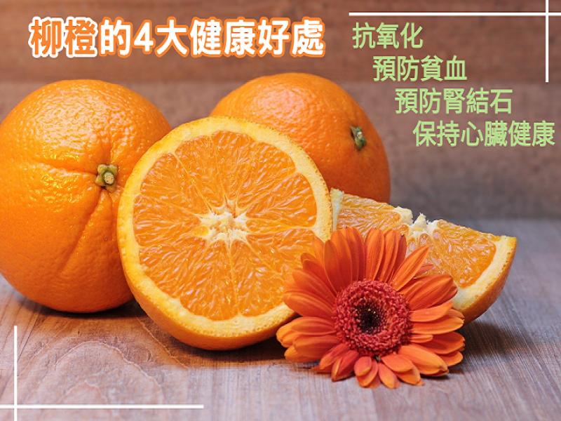 柳橙的4大健康好處,對心臟好還能預防貧血!