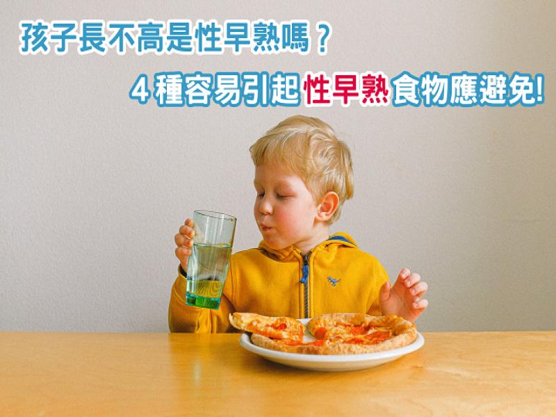 孩子長不高是性早熟嗎?4種容易引起性早熟食物應避免!