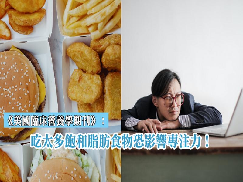 美國臨床營養期刊研究:吃太多飽和脂肪食物恐影響專注力!