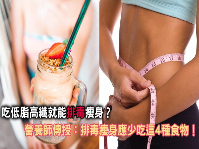 吃低脂高纖就能排毒瘦身?營養師傳授:排毒瘦身應少吃這4種食物!