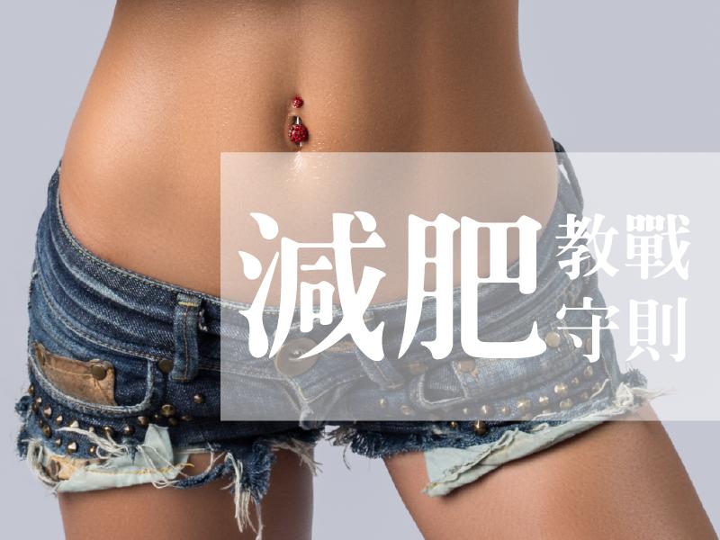 【必知】減肥教戰守則